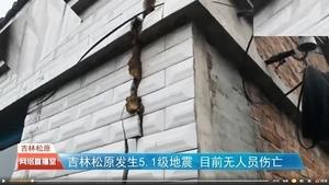 吉林5.1級地震 網曝震中藏驚天罪惡