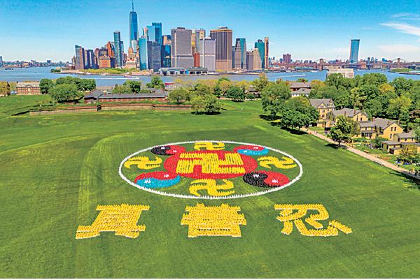 5月18日,來自全球的五千多名法輪功學員在紐約總督島(Governor's Island)排出「法輪圖形」和「真善忍」三個大字,慶祝世界法輪大法日。(William Wang/新唐人電視台)