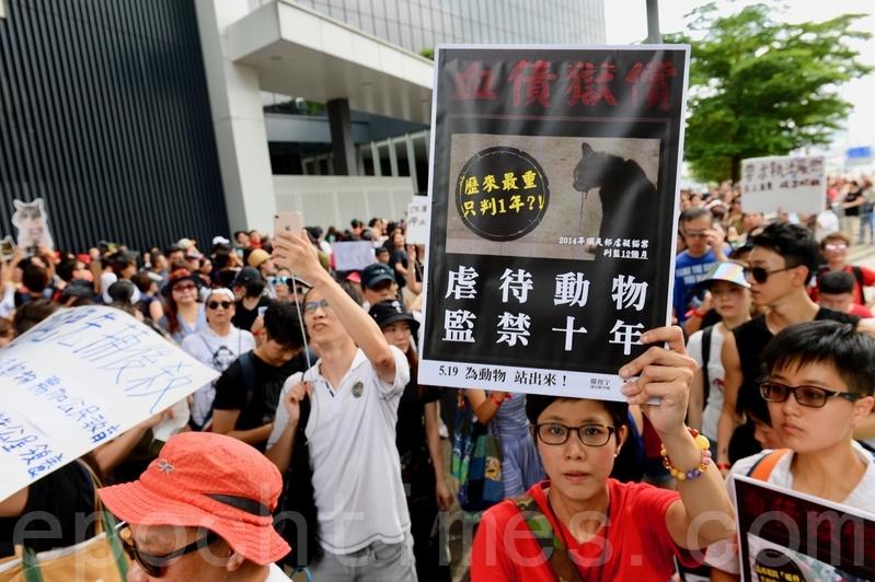 市民舉起各種標語爭取動物權益。(宋碧龍/大紀元)