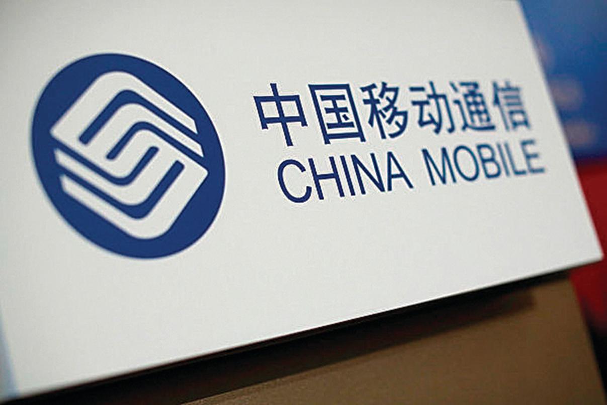 中國移動除無法打入美國市場、利潤下滑、市場脫節、人才流失等危機,還面臨今年年底老客戶大量流失的危機。(Getty Images)