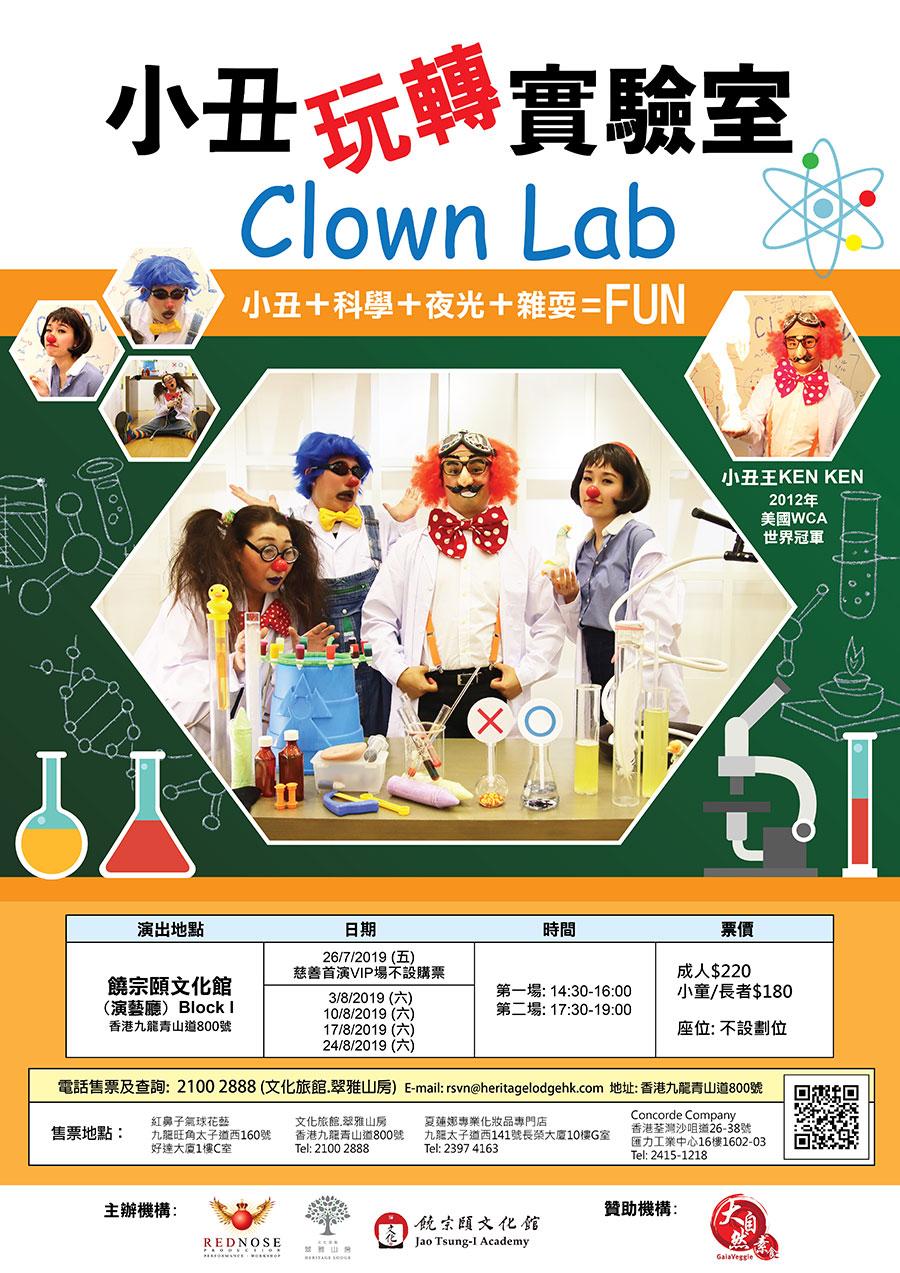 「小丑玩轉實驗室」表演劇海報。(饒宗頤文化館提供)