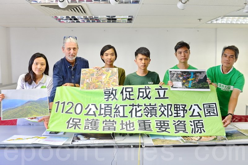 十六個環團發表聯合聲明,促請漁護署儘快成立紅花嶺郊野公園。(宋碧龍/大紀元)