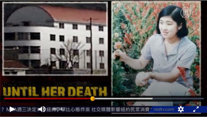 美國霍士新聞的洛杉磯11台,於5月20日晚10點,播出一部在主流媒體上史無前例的特別調查報道:《一個姐姐的救贖》,該調查片將首次披露許多勞教所內幕影片。(影片截圖)