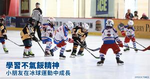 【教育專題】學習不氣餒精神 小朋友在冰球運動中成長