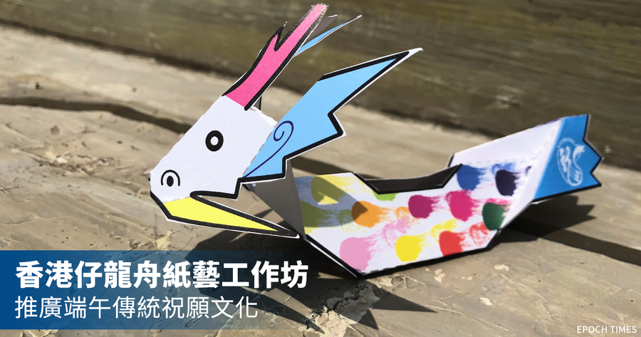 香港仔龍舟紙藝工作坊 推廣端午傳統祝願文化