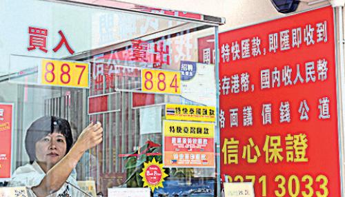 圖為香港找換店的人民幣兌換率。(宋碧龍/大紀元)