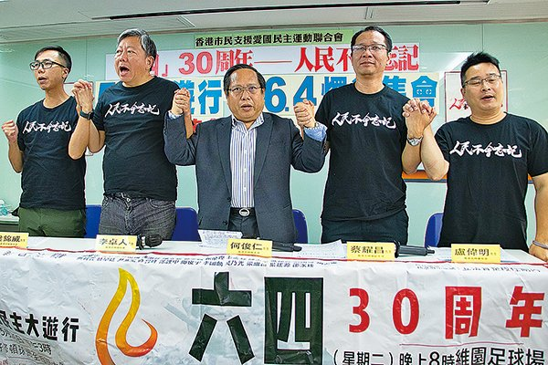 六四遊行加入反惡法元素 籲中港民眾推倒暴政