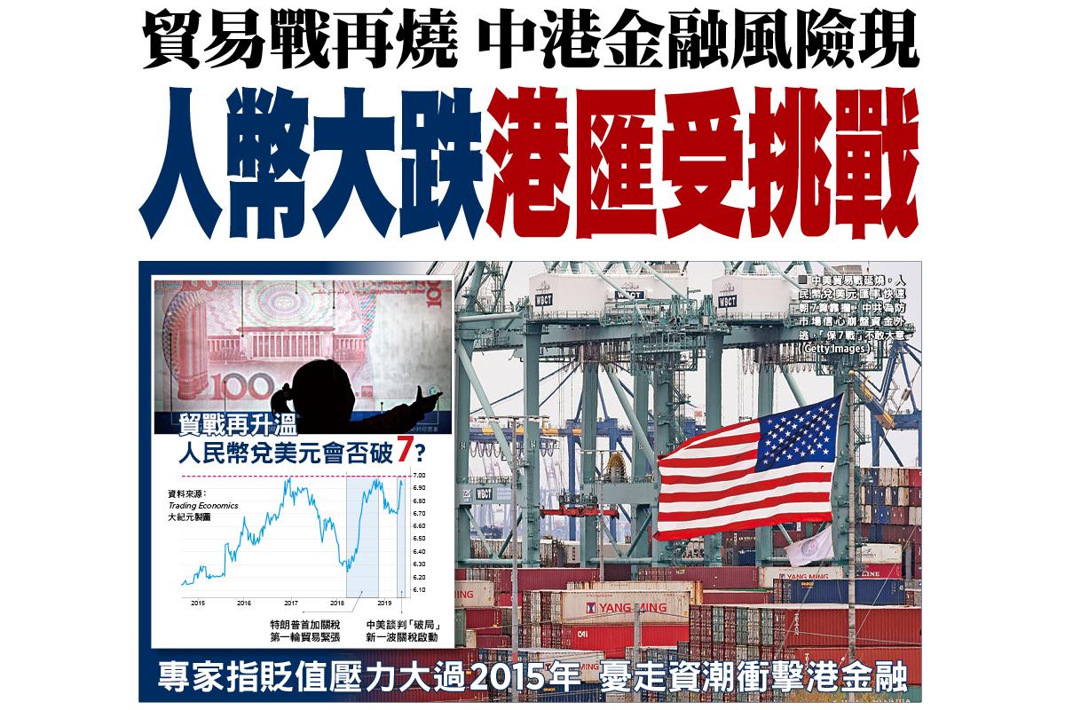 中美貿易戰延燒,人民幣兌美元匯率快速朝7算靠攏。中共為防市場信心崩盤資金外逃,「保7戰」不敢大意。(Getty Images)