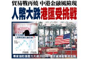 貿易戰再燒 中港金融風險現  人幣大跌港匯受挑戰