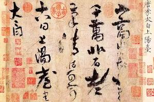 李白唯一傳世書法寫了甚麼