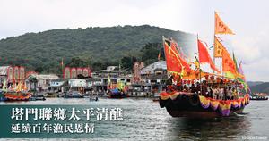 塔門聯鄉太平清醮 延續百年漁民恩情