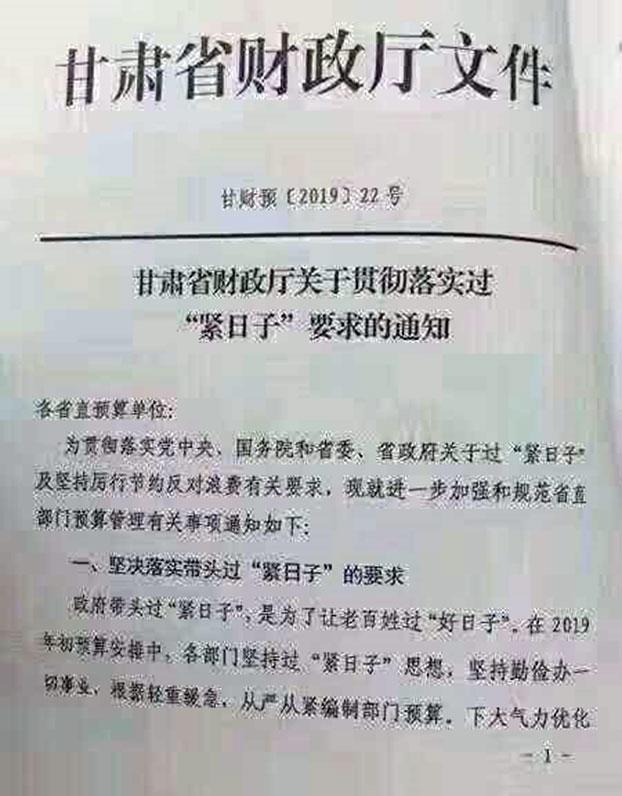 網上流傳甘肅省財政廳下發的一份通知。(網絡截圖)