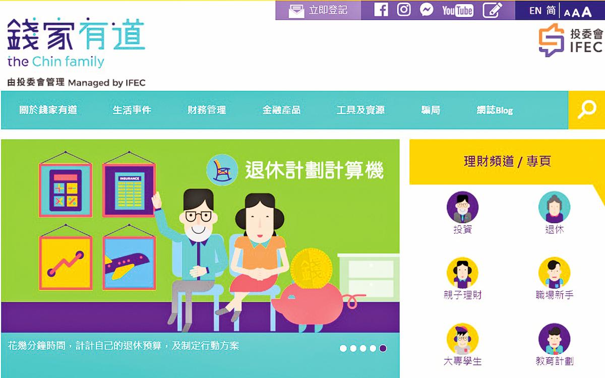 本文作者建議當局考慮建立一個類似「錢家有道」(https://www.thechinfamily.hk/web/tc/)的「樓家有計」教育平台,以一站式平台全面將置業相關的資訊整合。(錢家有道網頁截圖)