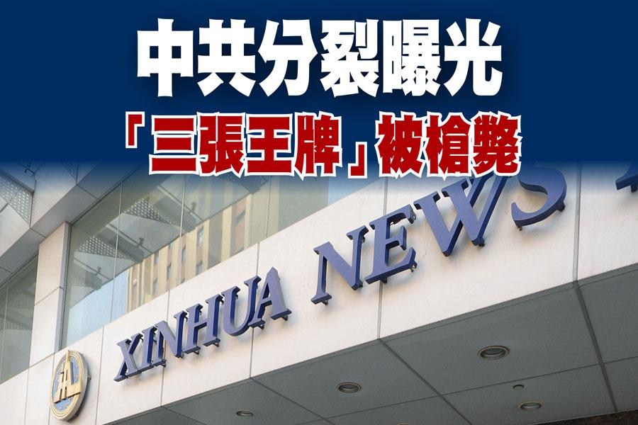 中共官媒不時鬧出「烏龍事件」,最近一次是新華社發出一年前舊聞震驚輿論,背後原因引猜測。(Getty Images)