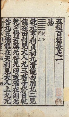 《五經百篇》內頁,清嘉慶三年朝鮮內閣刊本,現藏國家圖書館。(公有領域)