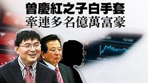 肖建華消失2年生死不明 旗下銀行被接管
