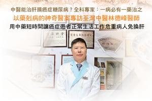 以藥剋病的神奇醫案專訪荃灣中醫林德峰醫師