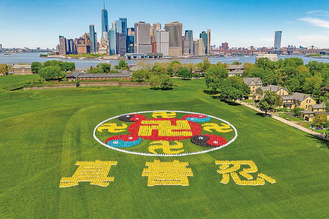 2019年5月18日,來自全球的部份法輪功學員會聚紐約,在紐約總督島排出「法輪圖形」和「真、善、忍」三字,慶祝世界法輪大法日。(新唐人電視台)