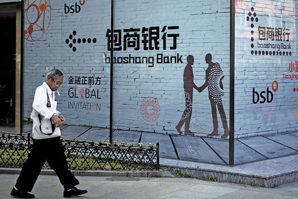 2018 年9 月8 日,北京包商銀行的廣告。(大紀元資料室)