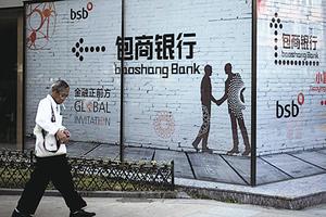 包商銀行被接管 大陸銀行倒閉潮將至