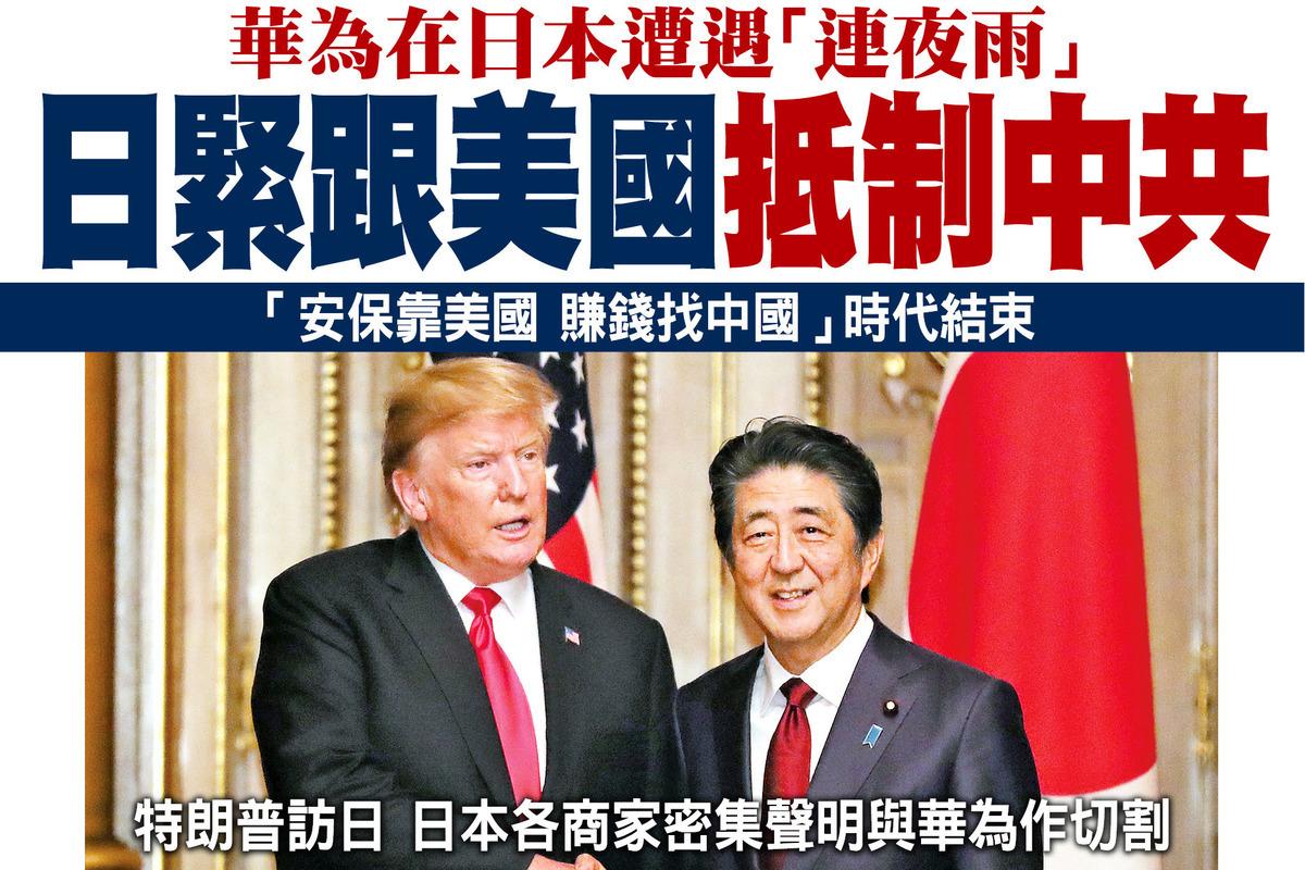 特朗普總統昨(27日)會見日本首相安倍晉三,談及多個議題。(YOSHIKAZU TSUNO / POOL / AFP)