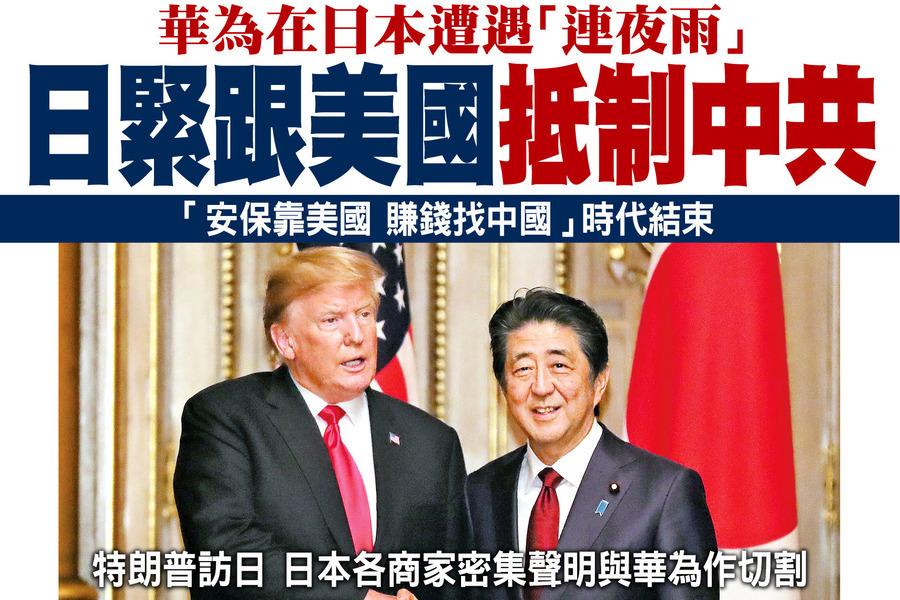 華為在日本遭遇「連夜雨」 日緊跟美國抵制中共
