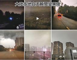 大陸多地白天瞬變黑夜 京城相關視頻成禁區