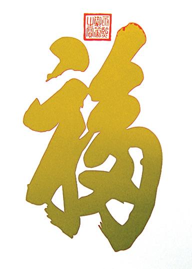 康熙皇帝親筆所書「福」字。民間稱之為「五福之本、萬福之源」。(大紀元圖片)