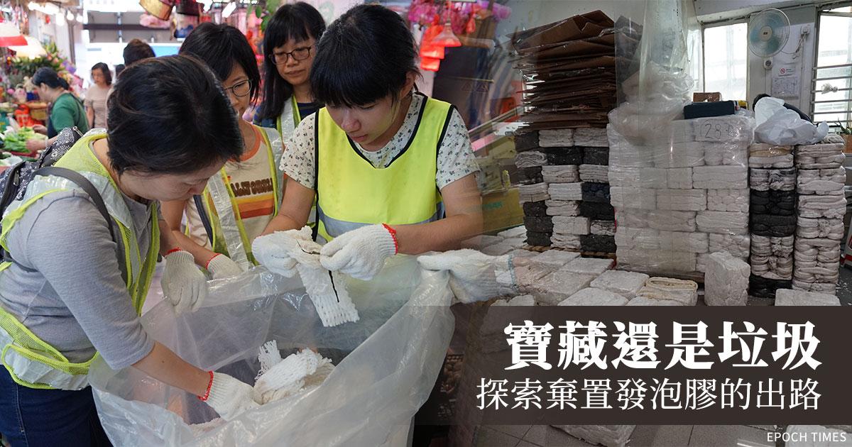 回收中心工作人員帶領一眾義工在荃灣街市回收生果網、生果盤。(設計圖片)