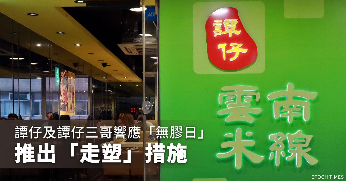 譚仔及譚仔三哥由明天起推出環保措施,響應「走塑」。(大紀元資料圖片)
