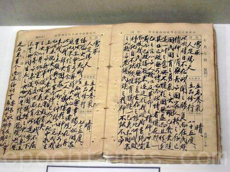 蔣介石日記 (曹景哲/大紀元)
