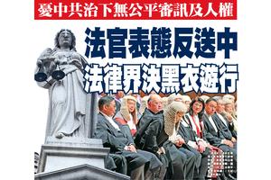 法官表態反送中 法律界決黑衣遊行
