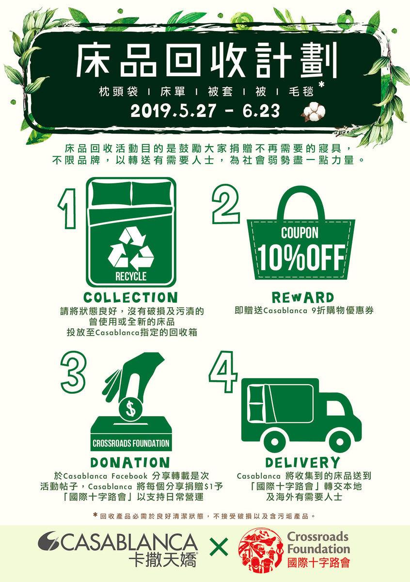 Casablanca床品回收計劃海報。(Casablanca提供)