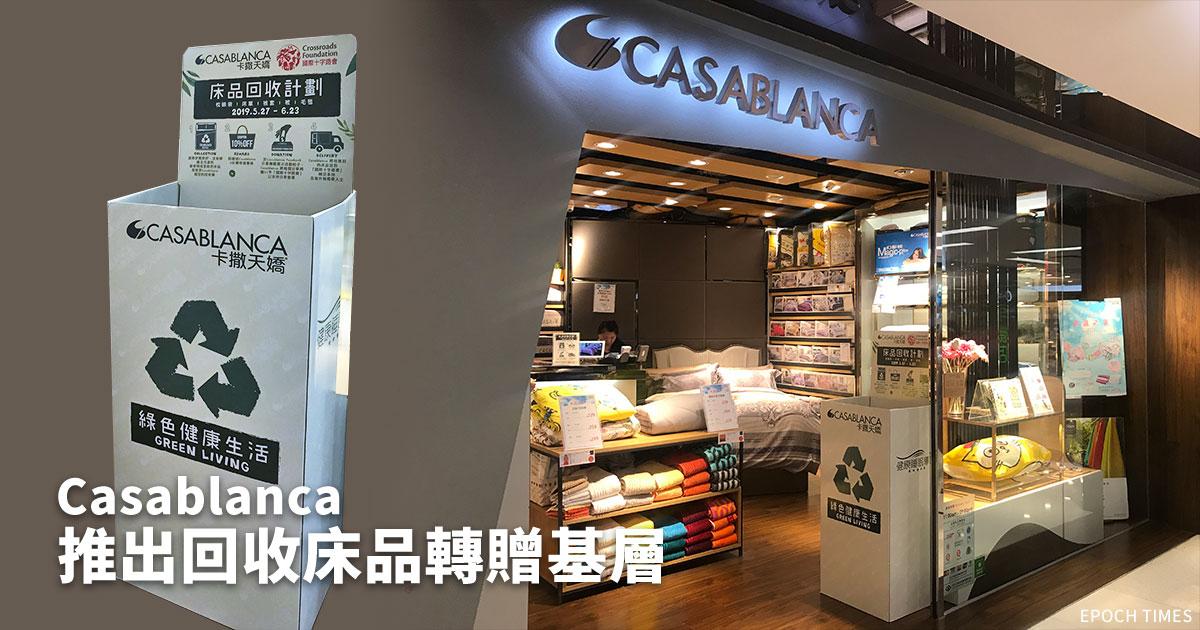 Casablanca(卡撒天嬌)由即日起至6月23日期間推出床品回收計劃,收集到的床品將轉贈予基層或有需要人士。(Casablanca提供/設計圖片)