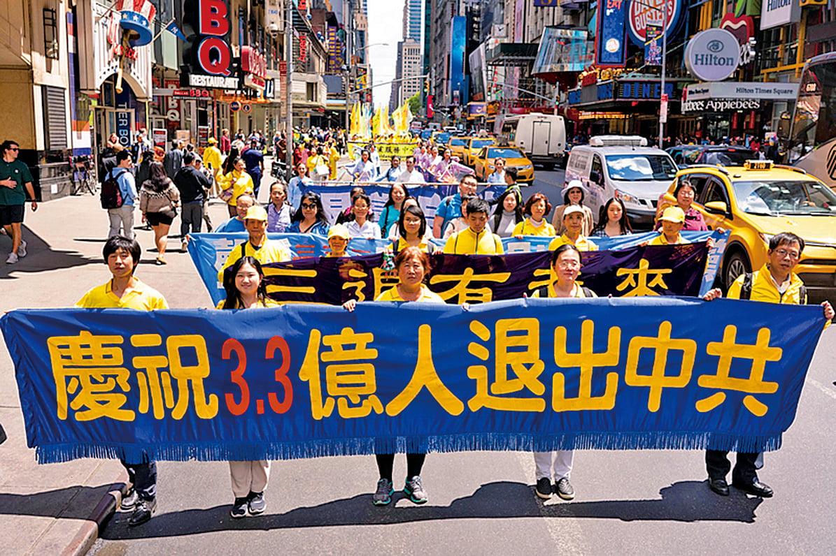 5月16日,來自全球各地部份法輪功學員聚集在紐約曼哈頓遊行,聲援3.3億中國人退出中共。(戴兵/大紀元)