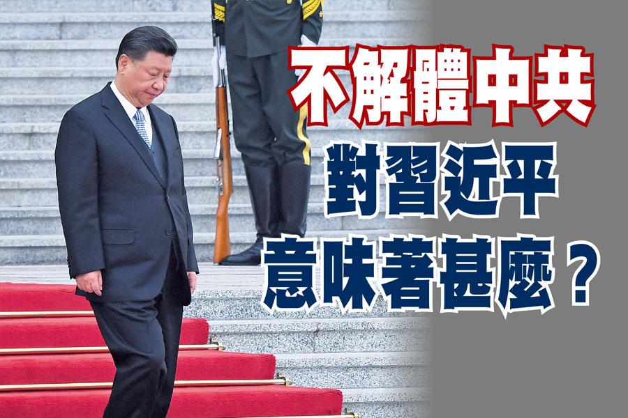 中共政權已處於內憂外患、面臨著隨時倒台的巨大危機中,習近平也正面臨著一個「生」與「死」的選擇。(Getty Images)