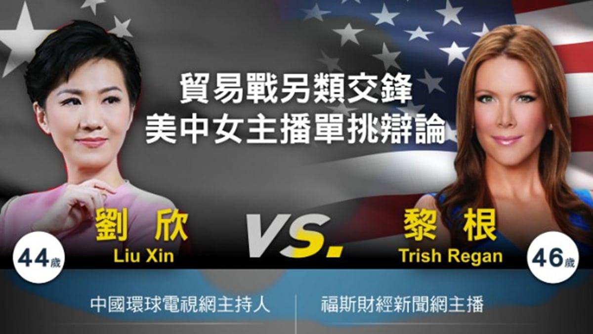 中美女主播辯論中,劉欣在開場白中否認自己是中共黨員,只代表自己。引輿論質疑。(合成圖片)