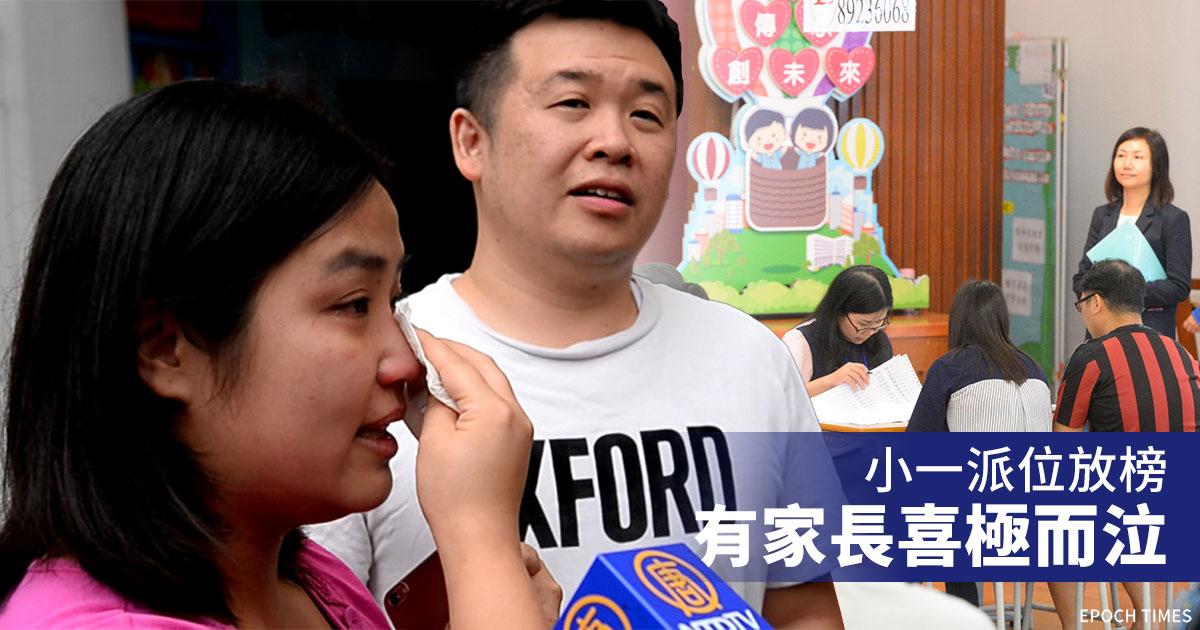 香港小一入學統一派位結果今日公佈,約七成三學童獲派頭三志願。(設計圖片)