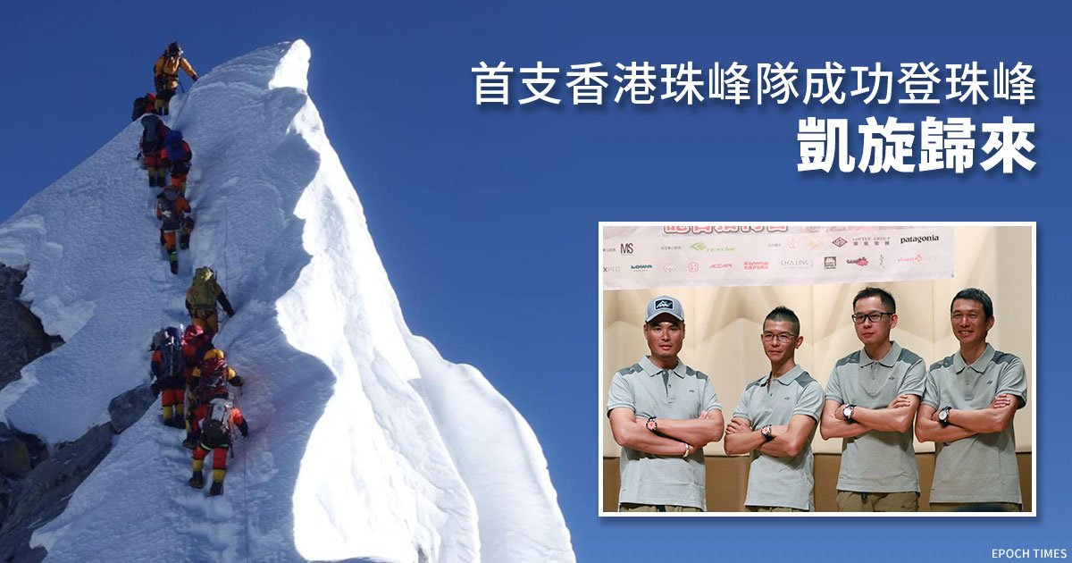 「2019中國香港珠穆朗瑪攀山隊」於尼泊爾時間5月22日上午8時45分,成功登上世界最高峰珠穆朗瑪峰,隊伍已於同月30日凱旋回港。(公關提供/設計圖片)