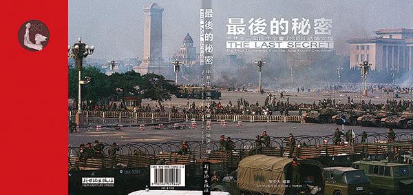 由香港新世紀出版社出版的新書《最後的秘密》,披露1989年「六四鎮壓」後,兩次中共高層會議的27份機密文件。(新世紀出版社提供)