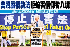 美將嚴格執法 拒迫害信仰者入境