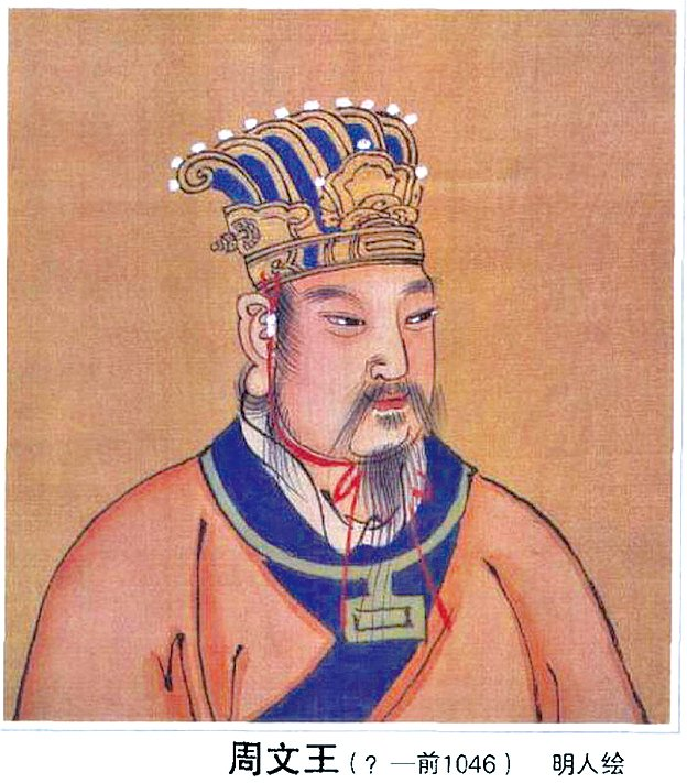 周文王懂得先天術數,善於推演禍福吉凶,他畫地為牢,被囚之人不敢逃匿,即使逃走了,周文王也能算出來(公有領域)