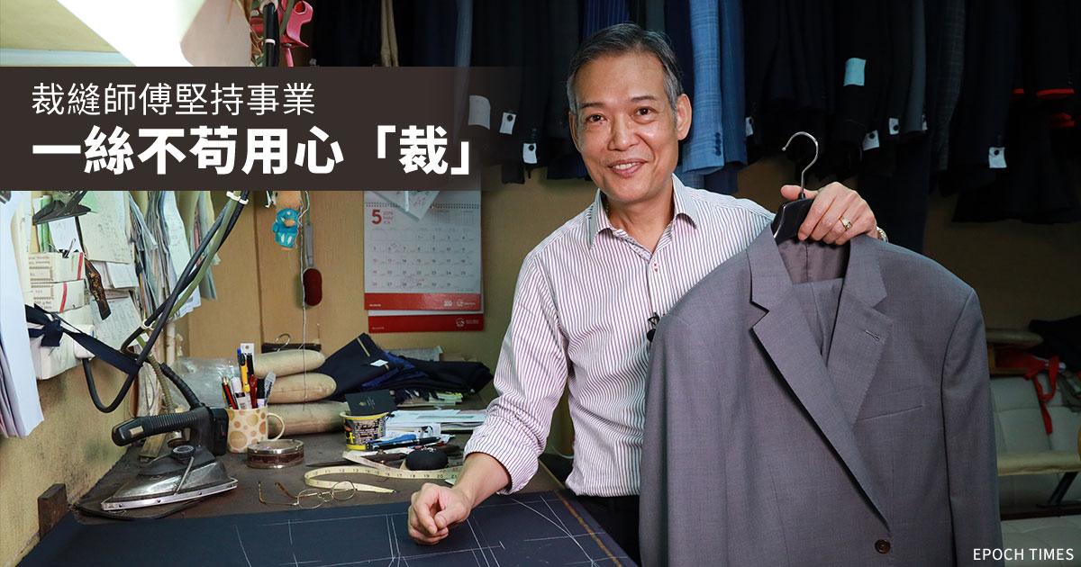 裁縫師傅洪顯斌,入行四十餘年,工作十分敬業。(陳仲明/大紀元)