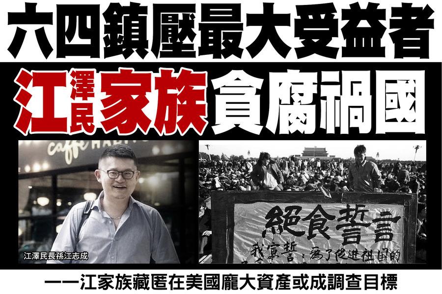 六四鎮壓最大受益者 江澤民家族貪腐禍國