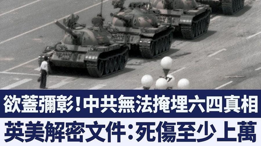 六四期間北京各個大學的大學生大遊行,並有市民隨著學生遊行,湧入天安門廣場。但在1989年6月4日凌晨遭中共動用坦克血腥鎮壓。示意圖(合成圖片)