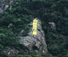 【圖片新聞】筆架山掛直幡悼念六四