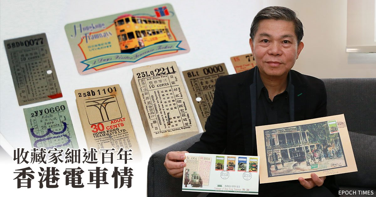 香港收藏家協會主席張順光,與電車有著不解之緣。(設計圖片)
