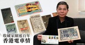收藏家細述百年香港電車情