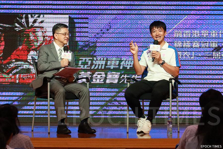 「亞洲車神」黃金寶(右)分享成功經驗,鼓勵學生用正向思維思考問題。(陳仲明/大紀元)