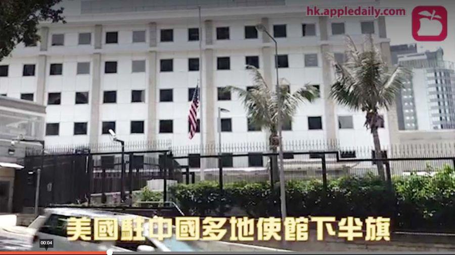 6月3日,美國駐華大使館官微介紹人權問責法,引起熱議。圖為6月4日當天,中國各地的美國駐華使館,包括香港,都降半旗默哀。(影片截圖)